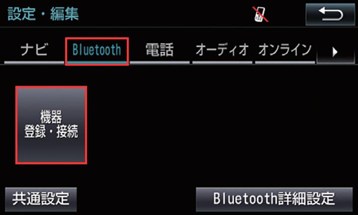 iphone bluetooth ペア リング できない