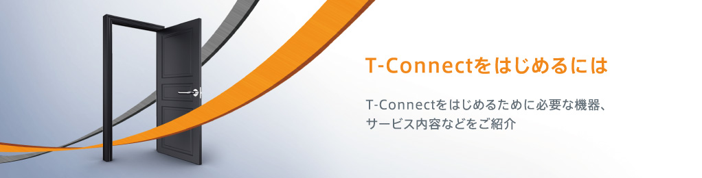 T-Connectをはじめるには